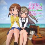 【数量限定でサイン入り】ガルパン・アコースティックギターアレンジです!(コミケC93新譜)の楽しみ方 & お礼 ようげんのブログ