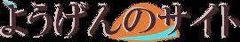 ようげんのサイトのロゴ