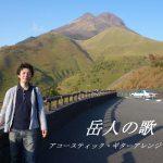 【収益を全て寄付します】岳人の歌(アコースティック・ギターアレンジver.)の配信について / ようげんのサイト
