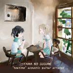 """(購入者限定ページ)『YAMA NO SUSUME """"teatime"""" acoustic guitar arrange』ヤマノススメアレンジ集"""