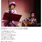 【ライブ動画あり】ディナーショー出演がメディアで紹介されました ようげんのブログ